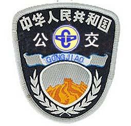 公路交通标志服标志